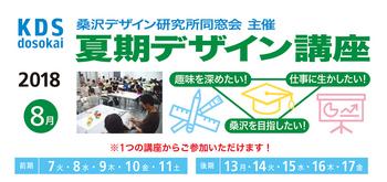 2018夏期デザイン・Top.jpg