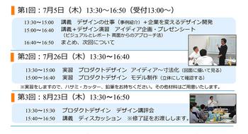 チラシデザインA(05.22修)2.jpg