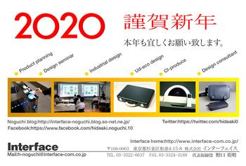 年賀状2020Aa.jpg