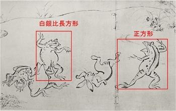 鳥獣戯画1.jpg